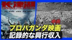 中国戦争プロパガンダ映画 「記録的な興行収入」