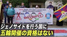 ドイツ在住のウイグル人ら 北京五輪に抗議