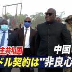 コンゴ 中国との60億ドル契約は「非良心的」